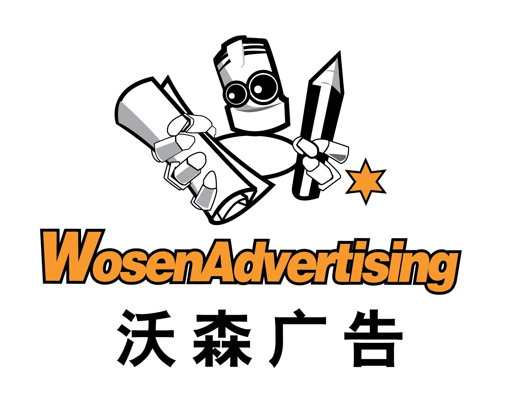 天津市河西区沃森广告策划服务中心