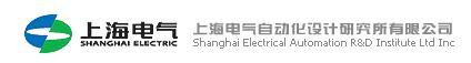 上海电气自动化设计研究所有限公司