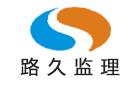 北京路久监理咨询有限公司