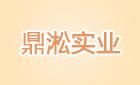 上海鼎淞实业有限公司