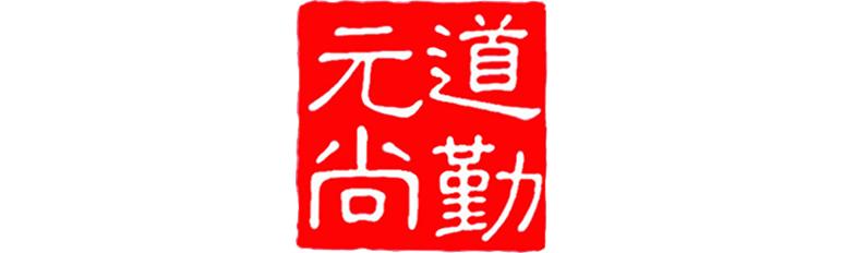 北京道勤创景国际景观规划设计有限公司