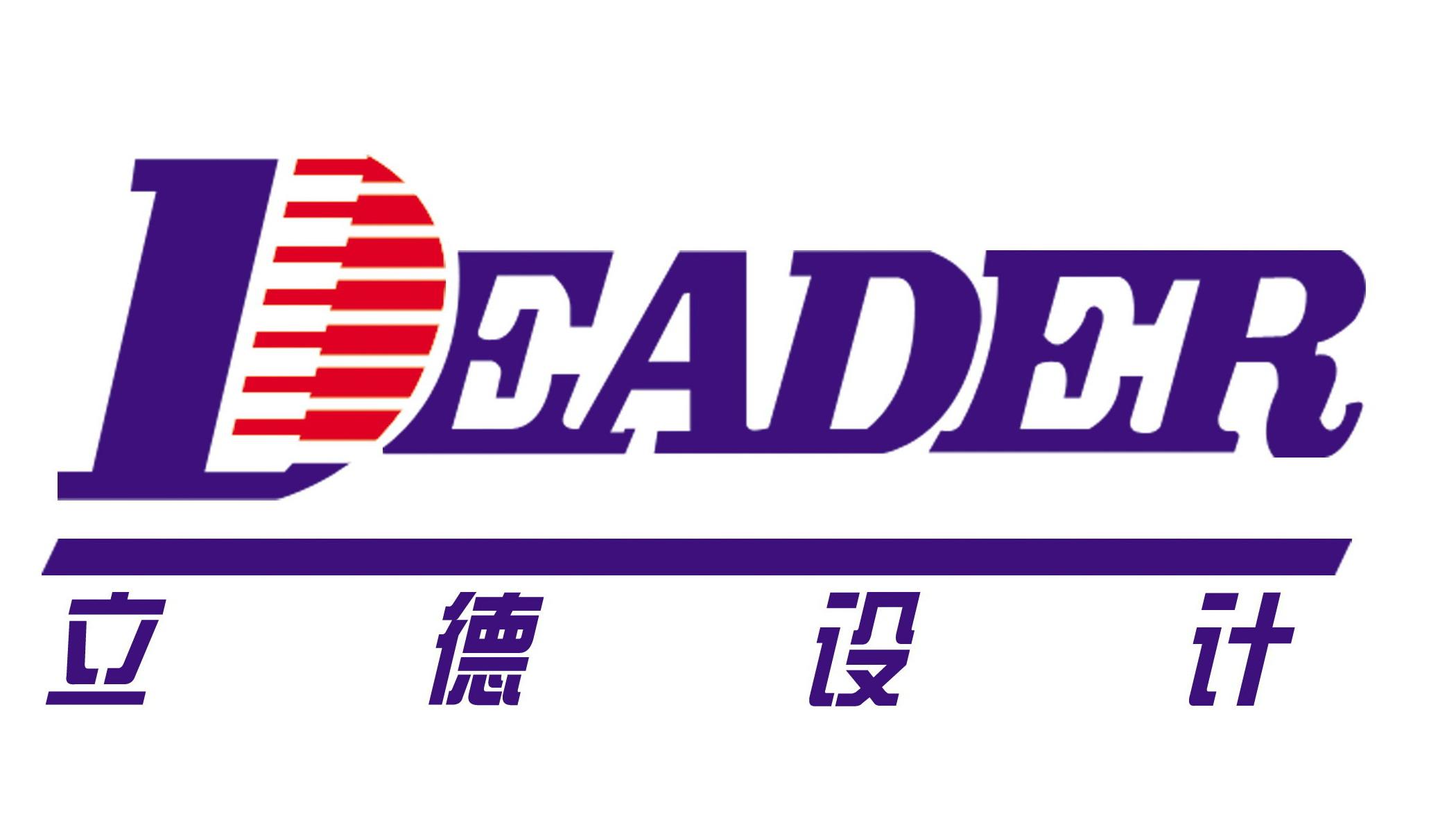 辽宁立德电力工程设计有限公司