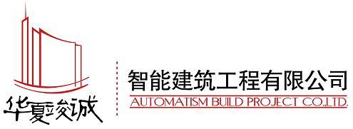 华夏竣诚(北京)智能建筑工程有限公司