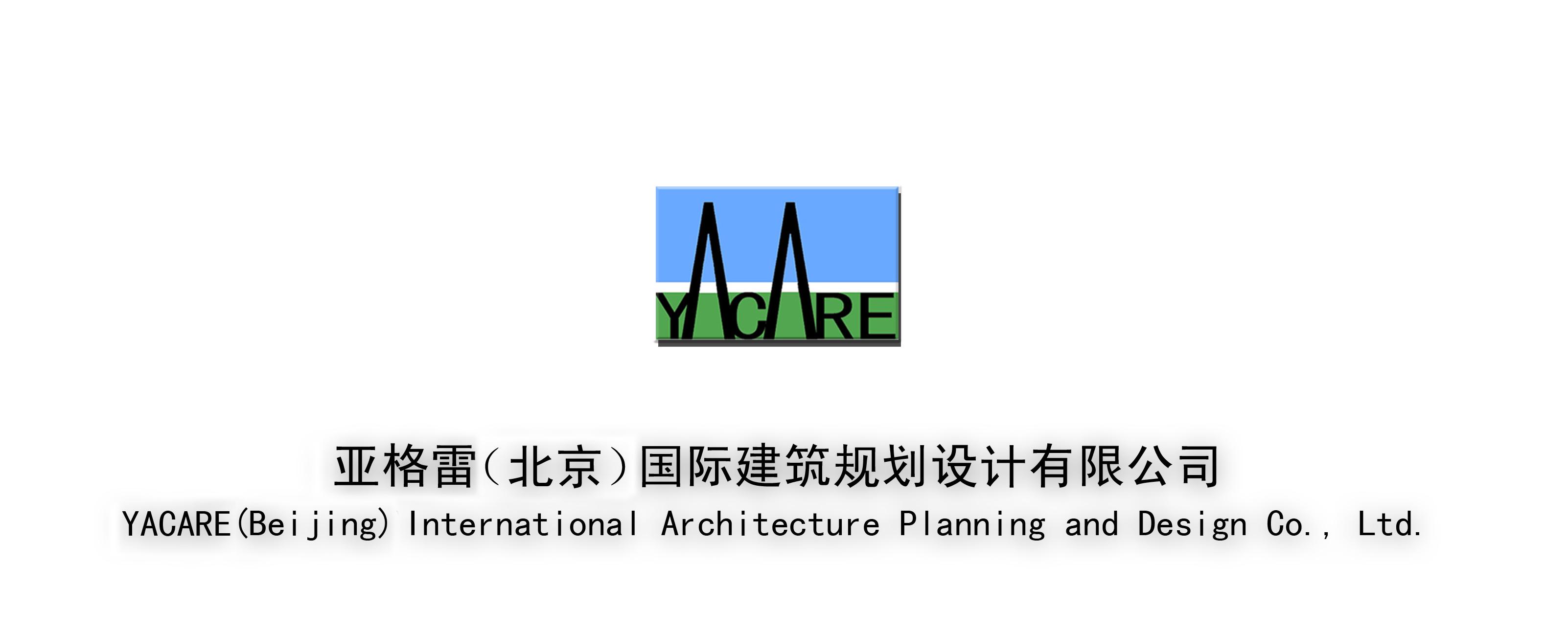 北京亚格雷国际建筑规划设计有限公司官网