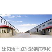 辽宁海宇钢构彩板工程有限公司