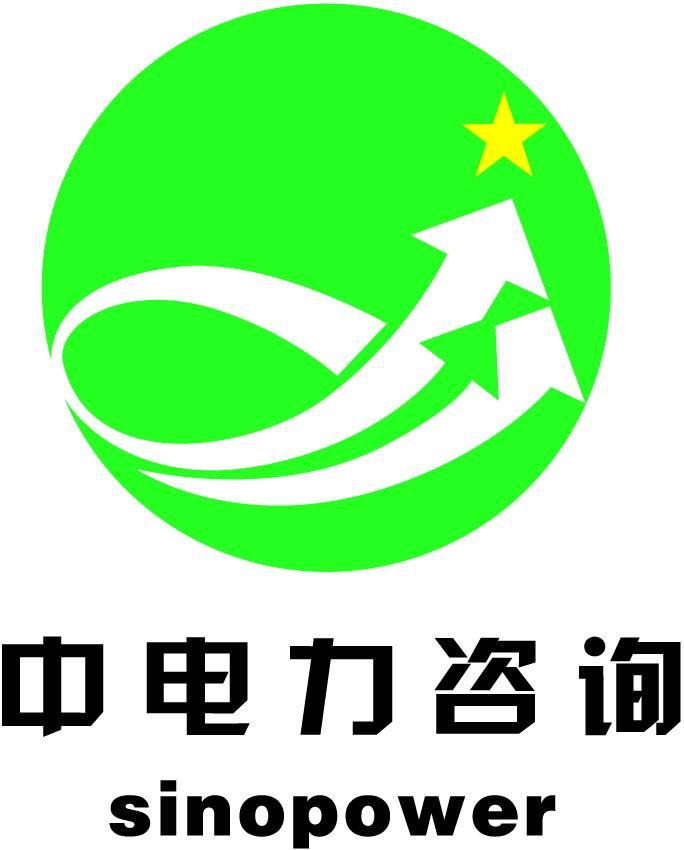 北京中电力企业管理咨询有限责任公司
