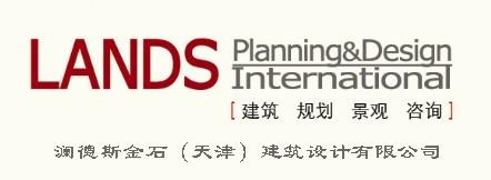瀾德斯金石(天津)建筑設計有限公司