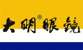 北京大明眼镜股份有限公司