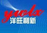 北京洋旺利新科技有限责任公司