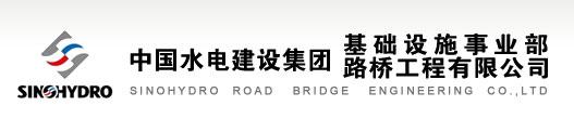 中国水电建设集团路桥工程有限公司
