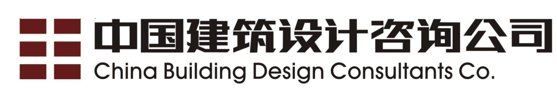 中国建筑设计咨询有限公司