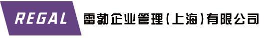 雷勃企业管理(上海)有限公司