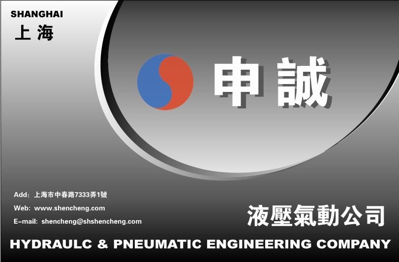 上海申诚液压气动公司