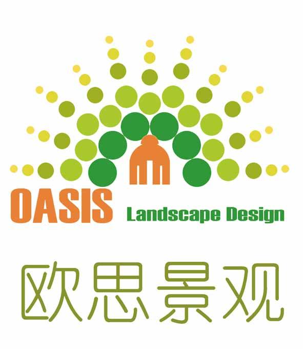 上海欧思景观设计工程有限公司