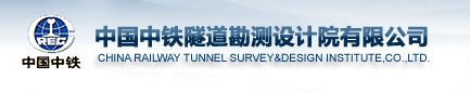 中铁隧道勘测设计院有限公司