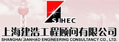 上海建浩工程顧問有限公司