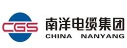 南洋电缆集团有限公司