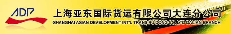 上海亚东国际货运有限公司大连分公司