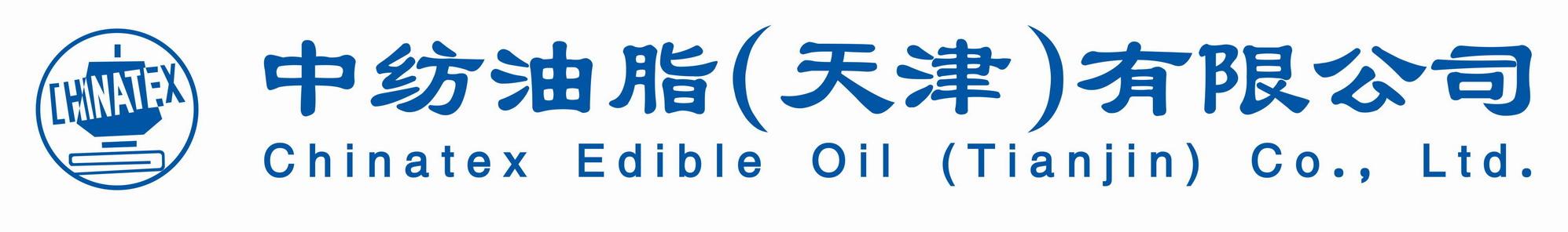 中纺油脂(天津)有限公司