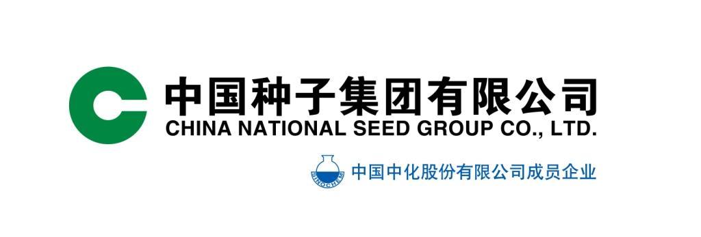 中国种子集团有限公司最新招聘信息