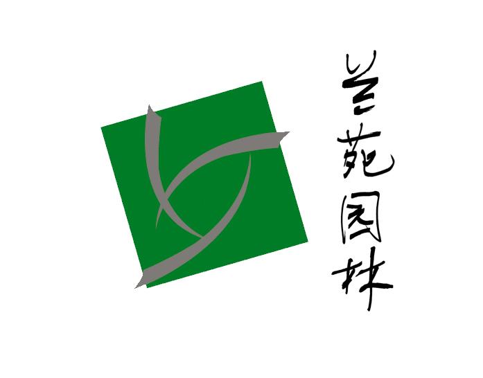 天津蘭苑園林綠化工程有限公司