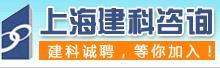 上海建科工程咨询有限公司