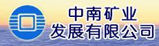 中南矿业发展有限公司