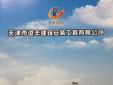 天津市港丰建筑安装工程有限公司