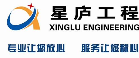 上海星廬機電成套設備工程有限公司