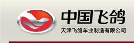 天津飞鸽车业制造有限公司