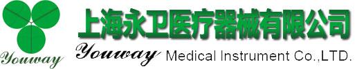 上海永卫医疗器械有限公司