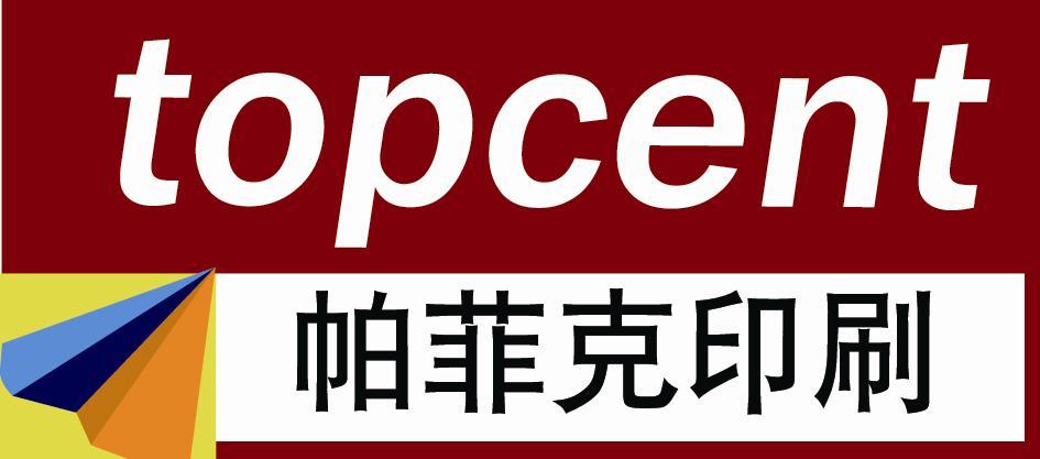 北京帕菲克印刷有限公司