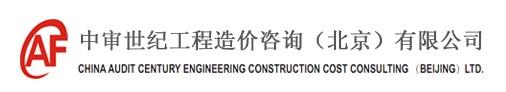 中审世纪工程造价咨询(北京)有限公司上海分公司最新招聘信息