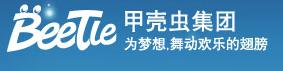 甲壳虫(上海)网络科技有限公司最新招聘信息