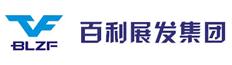 天津百利展发集团有限公司