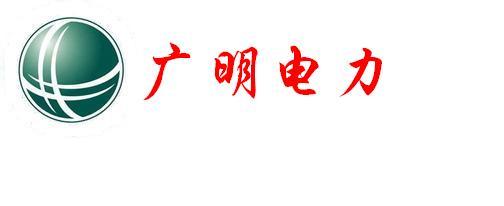 天津广明电力安装工程有限公司