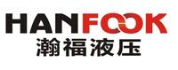天津瀚福精密液压技术有限公司