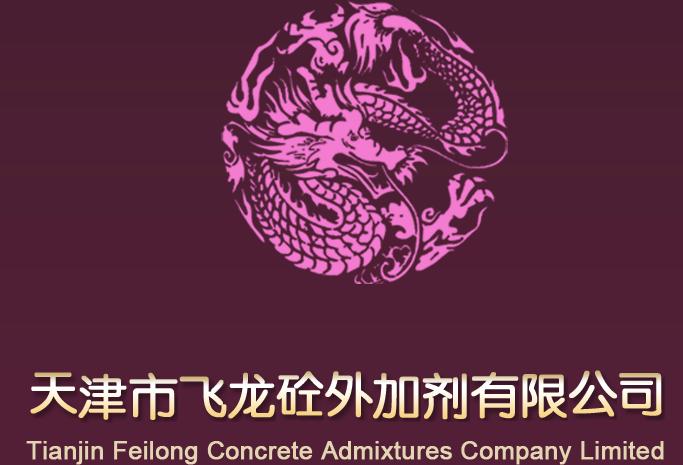 天津市飞龙砼外加剂有限公司