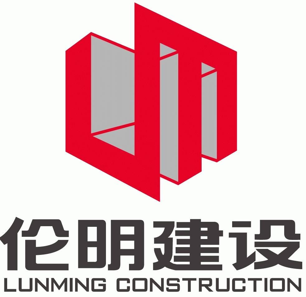 上海倫明建設(集團)有限公司