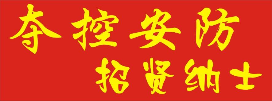 北京夺控技术有限公司