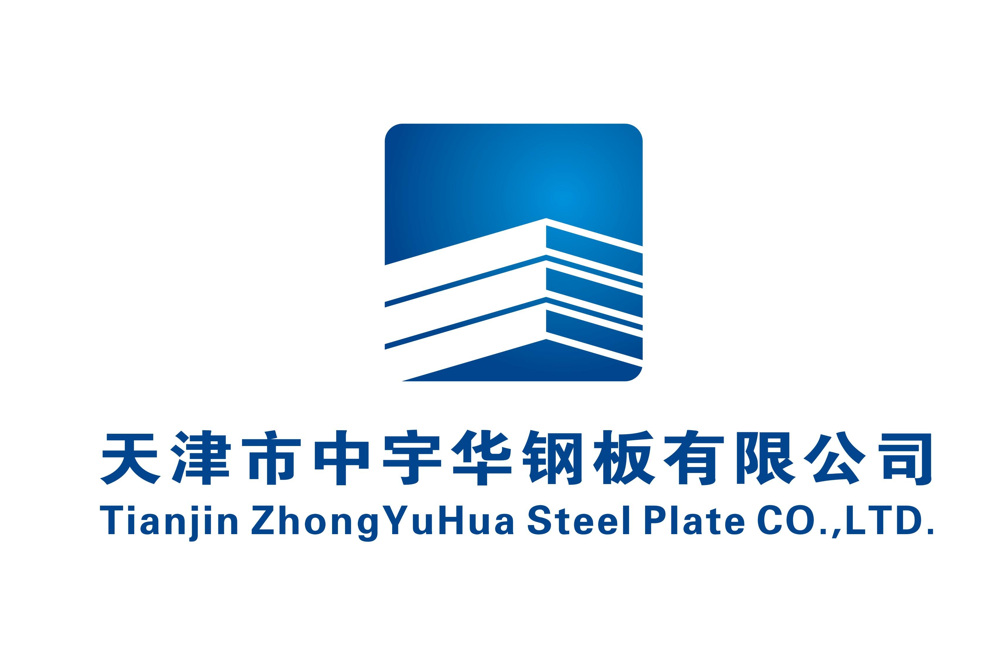 天津市中宇华钢板有限公司