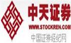 中天证券有限责任公司辽阳新运大街证券营业部