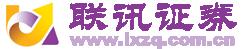 联讯证券有限责任公司盘锦市府大街证券营业部