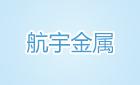 天津市航宇金属加工有限公司