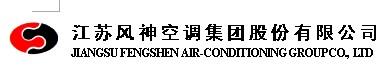 江苏风神空调集团股份有限公司