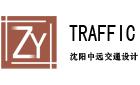 沈阳中远交通勘察设计工程服务有限公司