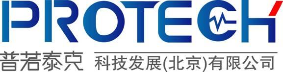 普若泰克科技发展(北京)有限公司