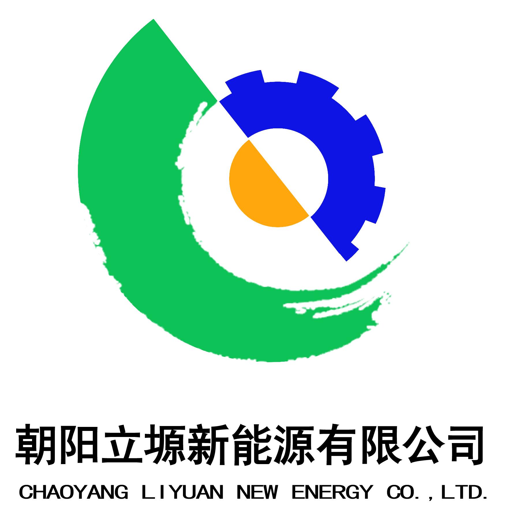 朝阳立塬新能源有限公司