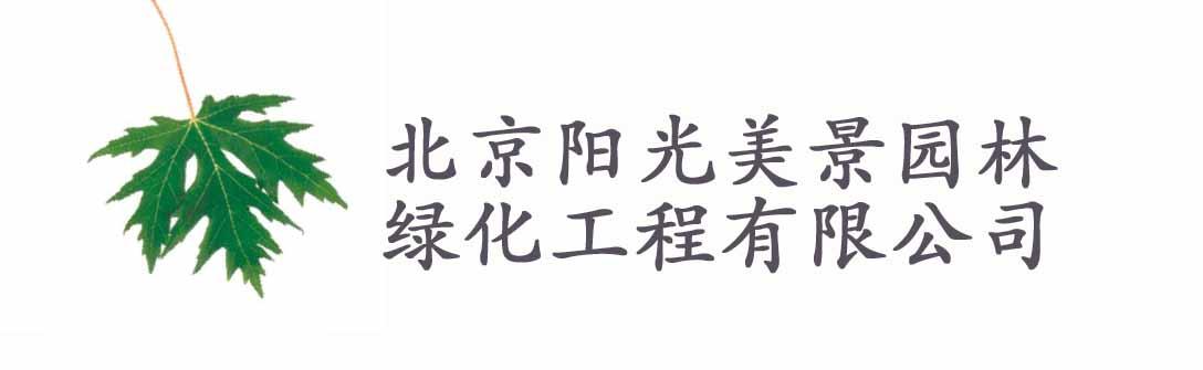 北京陽光美景園林綠化工程有限公司