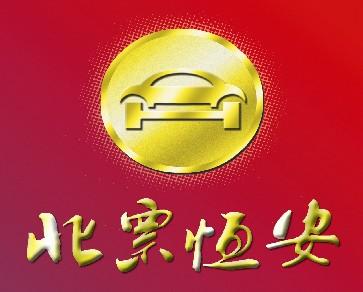 辽宁钣金大工招聘 北票市恒安汽车服务广场招聘钣金大工高清图片